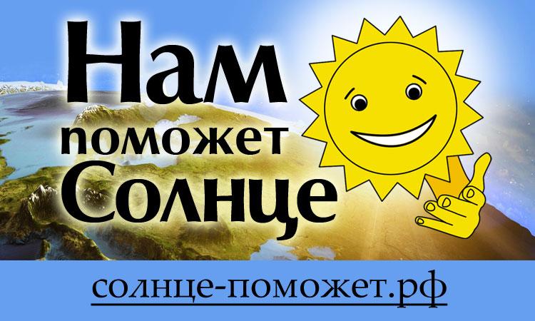 Нам поможет Солнце