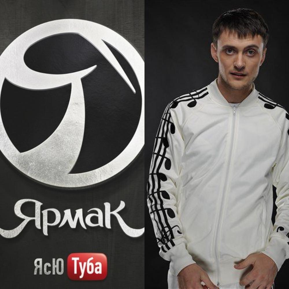 Ярма (из ВКонтакте)
