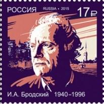 Марка России с портретом поэта Иосифа Бродского, 2015 г.